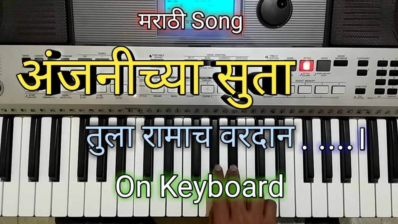 Anjanichya Suta Tula Ramach Vardan | Piano Tutorial | Ekmukhan Bola Bola  Jai Jai Hanuman On Keyboard by Best Piano Song