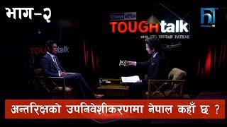 Part-2 अन्तरिक्षको उपनिवेशीकरणमा नेपाल कहाँ छ ? Abhash Maskey in TOUGH talk with Dil Bhusan Pathak