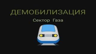 ДЕМОБИЛИЗАЦИЯ (сектор газа) cover by Alex Cold. Крутяк полнейший))) #Alex Cold #hitcover