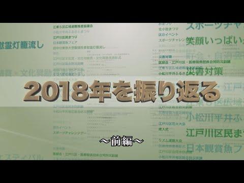 2018年を振り返る~前編~