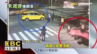 路口處未減速 舞蹈班交通車撞計程車翻180度
