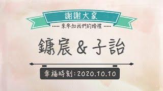 Thousandvideo 婚禮影片 - 編號37
