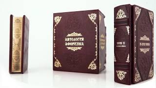 """Подарочная книга """"Великие мысли великих людей"""" в 3-х томах (Robbat Cognac)"""