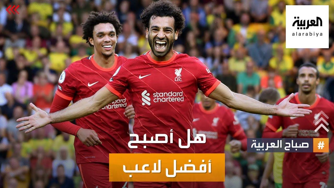 محمد صلاح .. الأفضل في العالم؟