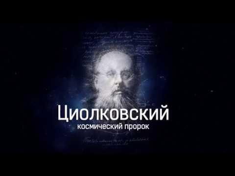 Циолковский. Космический пророк. Часть 1.