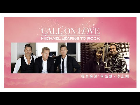 Michael Learns To Rock - Call On Love 劇場版 (聲音演譯: 何嘉麗,李志剛)