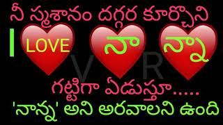 Nannaku prematho WhatsApp status video for father's day special