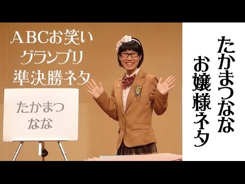 たかまつなな「ABCお笑いグランプリ準決勝で披露したお嬢様ネタ」