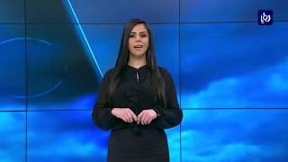 النشرة الجوية الأردنية من رؤيا 22-1-2018