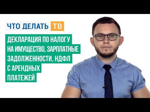 Декларация по налогу на имущество, зарплатные задолженности, НДФЛ с арендных платежей