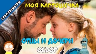 Отцы и дочери/Fathers and Daughters