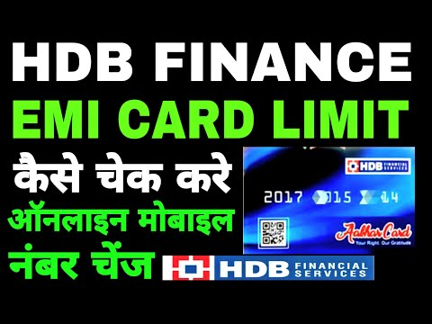 HDB FINANCE EMI CARD LIMIT चेक ' ONLINE MOBILE NO. EMAIL ID चेंज