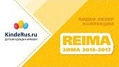 В магазине детской одежды discountbaby. Ru собран огромный каталог, где не последняя роль отведена разделу lena комбинезон зимний пуховый, nels, финляндия.