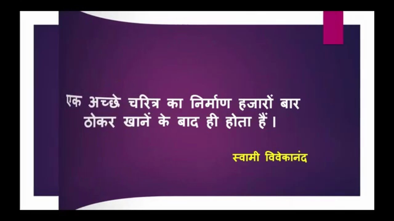 swami vivekananda motivational quotes in hindi youtube