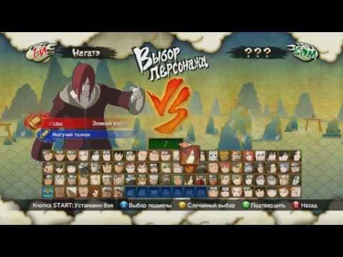 (Naruto storm 3 Full burst) llabtoof91 опять играет в свободном бою