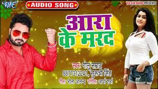 Golu Samrat का 2020 का नया सुपरहिट गाना | Ara Ke Marad | Bhojpuri Hit Song
