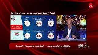 المتحدث باسم الصحة: الصحة العالمية أشادت بمجهودات مصر في مكافحة كورونا