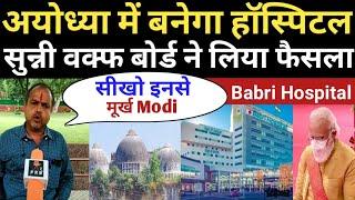 Babri Masjid | Ayodhya | Ram Mandir | Bhumi Pujan | Asaduddin Owaisi | Muslim | Godi Media | Ravish