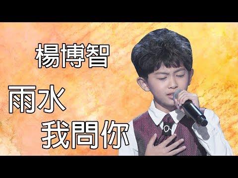 楊博智-雨水我問你【台灣那麼旺 NO.1】2019.08.24