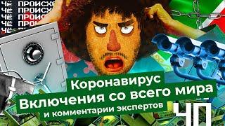 Чё Происходит #3 | Массовые банкротства, закрытая Чечня, отставки губернаторов и новые данные учёных