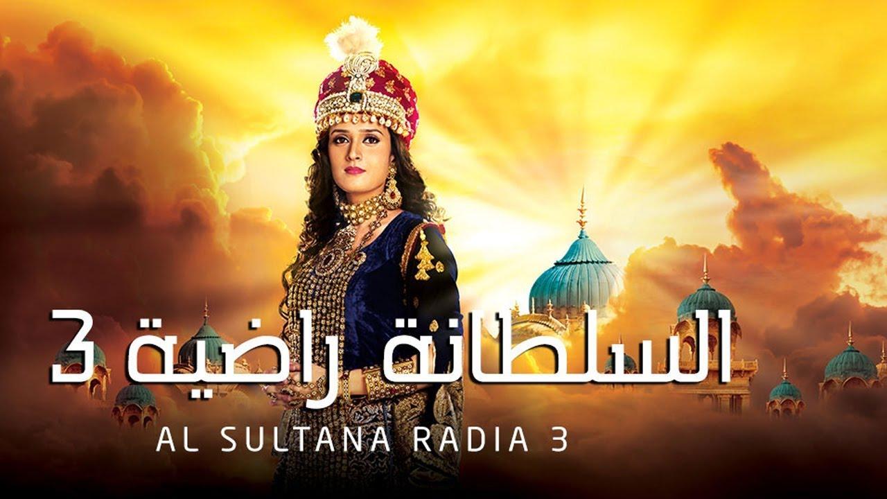 مسلسل السلطانة راضية 3 - حلقة 15 - ZeeAlwan - YouTube