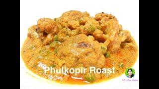 Phulkopir Roast | Restaurant Style Gobi Fulkopir Roast | Cauliflower Roast | Roasted Cauliflower