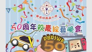 pbps的華富邨寶血小學  五十周年校慶晚會相片