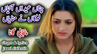 Channa Edian Aiyan Lokan Manaiyan Jaani Sialkotia Eid Punjabi Sad Song Eid Song Pakistani Song