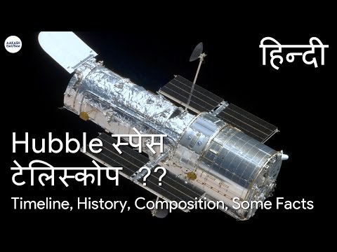 (In Hindi) हबल स्पेस टेलिस्कोप - Timeline, History, Composition and Some important Facts - HST ??