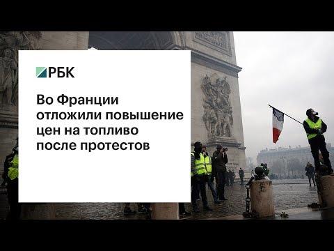 «Желтые жилеты» победили: во Франции отложили  повышение цен на топливо