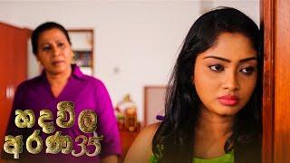 Hadawila Arana | Episode 35 - (2021-03-18) | ITN Thumbnail
