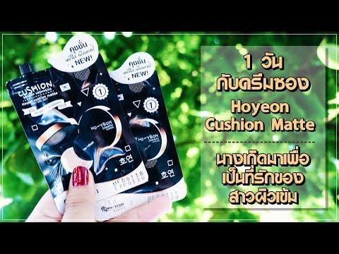 (1 วันกับครีมซอง) EP.10 Hoyeon Chy Cushion Matte เกิดมาเพื่อคนผิวเข้ม หน้าพังก็เอาอยู่ : kator isme