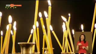 """Празнично богослужение по БНТ за Бъдни вечер в храм """"Св. Александър Невски"""" - 24.12.2020 г."""