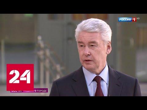Собянин попросил москвичей быть ответственными и посидеть дома - Россия 24