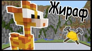 ЖИРАФ и ВАМПИР в майнкрафт !!! - БИТВА СТРОИТЕЛЕЙ #12 - Minecraft