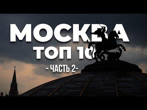 МОСКВА #2 удивительные достопримечательности Москвы