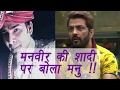 Bigg Boss 10: Manu Punjabi reacts on Manveer Gurjar's wedding | FilmiBeat