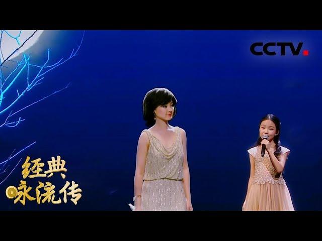[经典咏流传第二季 纯享版]《但愿人长久》 演唱:邓丽君 刘润潼| CCTV