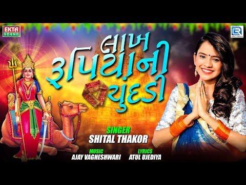 shital-thakor-new-song---lakh-rupiani-chundadi-|-dashama-song-|-latest-gujarati-song-2019