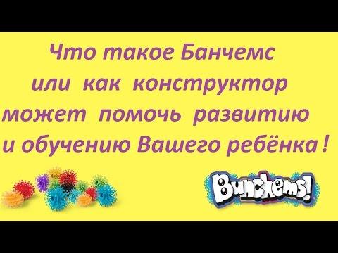 Что такое Bunchems или как купить конструктор Банчемс Украина,который может помочь развитию ребёнка.