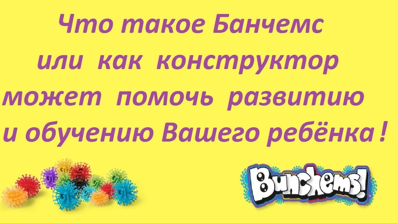 Конструктор репейник большой выбор в интернет-магазине маленькая страна, доставка по всей россии.