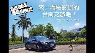 來場「電影咖」專屬的 台南美食之旅吧! feat. 台南老爺的「電影主題套房」