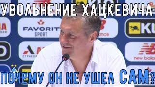 Фото Увольнение Хацкевича почему он не ушел сам  У Динамо новый тренер