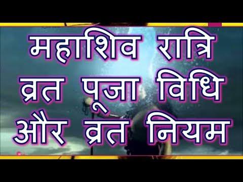 Maha Shiv Ratri Puja Vidhi Or Vrat Niyam - महाशिव रात्रि - पूजा कैसे करे व्रत कैसे रखे thumbnail