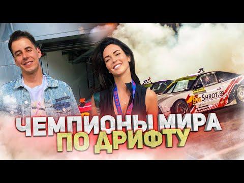 Дима Гордей и Тукитук на ДРИФТЕ! Чемпионы мира по дрифту!