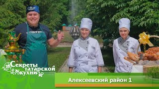 Гостим в Алексеевском районе и готовим Куриный суп-токмач на костре