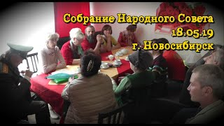 Собрание Народного совета 18.05.19