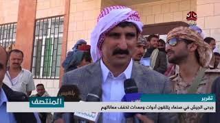جرحى الجيش في صنعاء يتلقون أدوات ومعدات تخفف معاناتهم | تقرير رشاد النواري |  يمن شباب