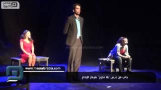 مصر العربية | جانب من عرض