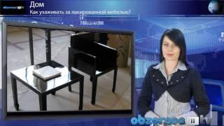 Как ухаживать за лакированной мебелью?